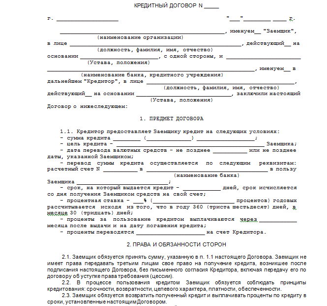 банк москвы кредитный договор срочный займ 300000 в день обращения