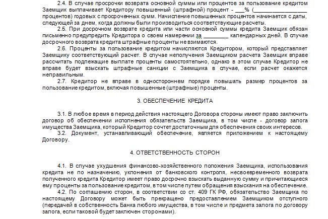 Взять кредит в московском банке