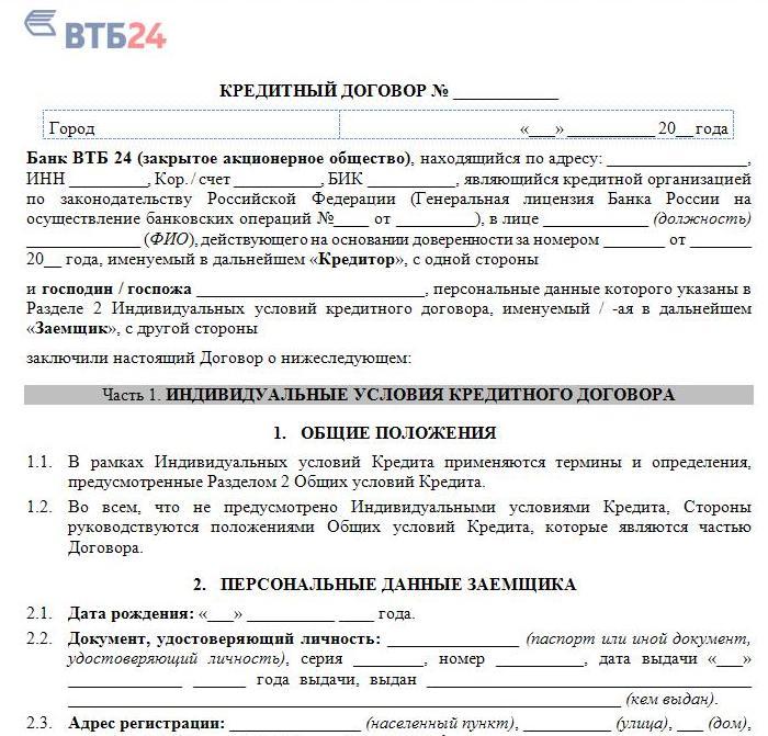 Втб 24 ульяновск кредитный калькулятор потребительский кредит кредиты и займы под залог недвижимости