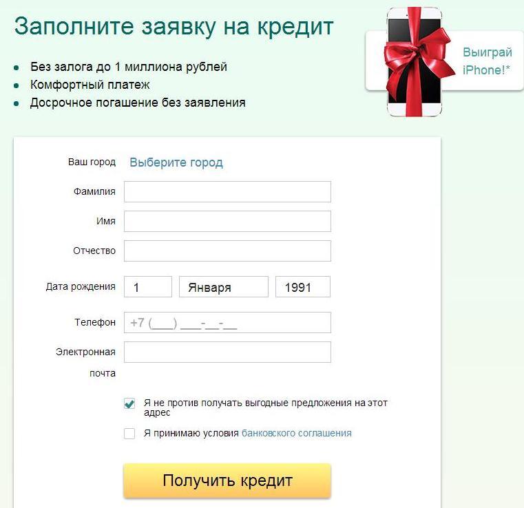 скб банк условия получения кредита