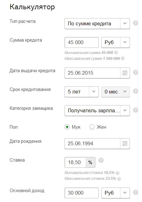 Калькулятор для потребительского кредита сбербанк