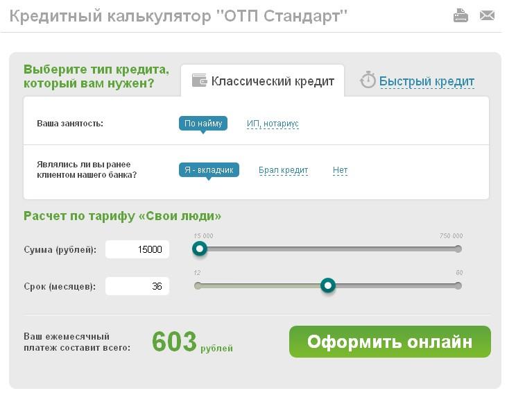 Рассчитать кредит отп украина