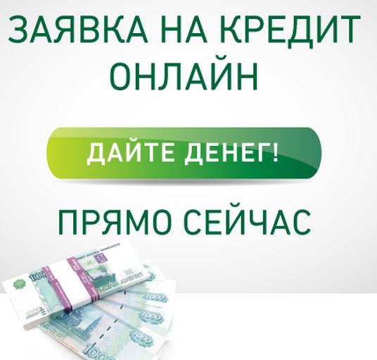 займ до 10000 рублей на карту мгновенно круглосуточно без отказа