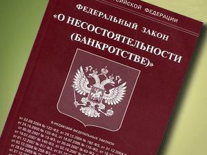 Закон о списании кредитов