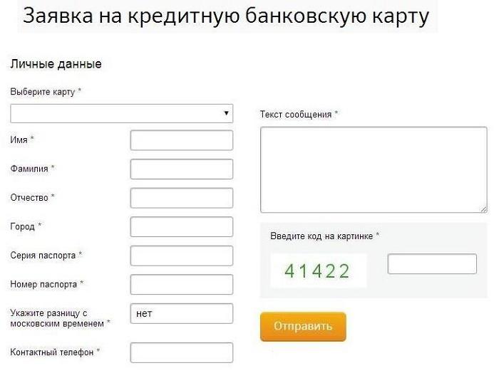 Оформить кредитную карту 50000