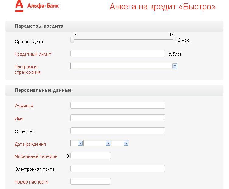 Альфа банк онлайн заявка на кредит новосибирск оформить кредит онлайн с 18 лет