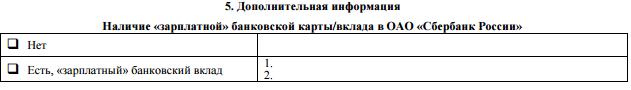 Анкета по реструктуризации кредита в Сбербанке