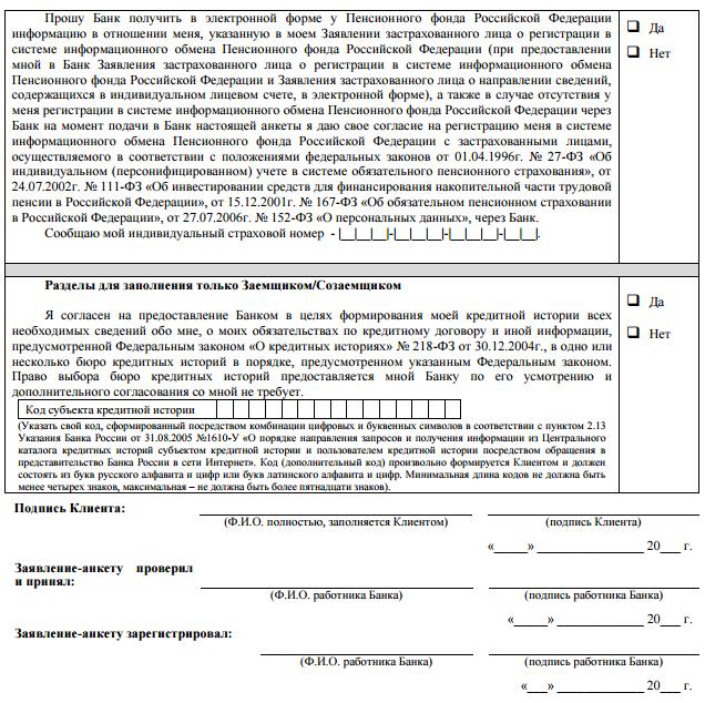анкета реструктуризации кредита сбербанк