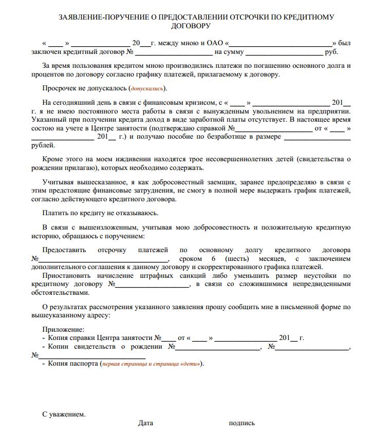 образец заявления на реструктуризацию кредита
