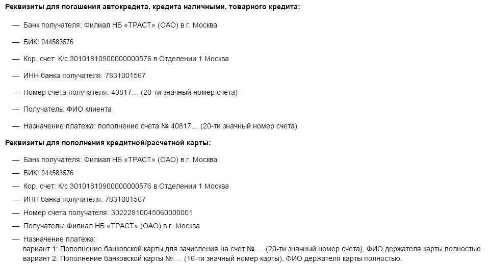 траст банк оплатить кредит кредитная карта без справок о доходах в день обращения москва
