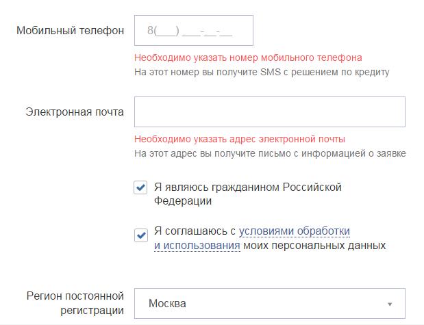 втб кредит онлайн заявка на кредит