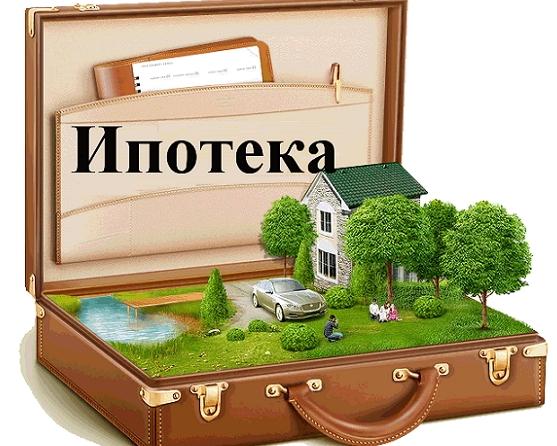 Процедура получения ипотеки на земельный участок.