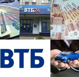 Банк ВТБ 24 : лучшие кредиты для ИП и физических
