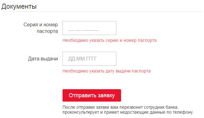 как отправить заявку на кредит в втб 24 онлайн