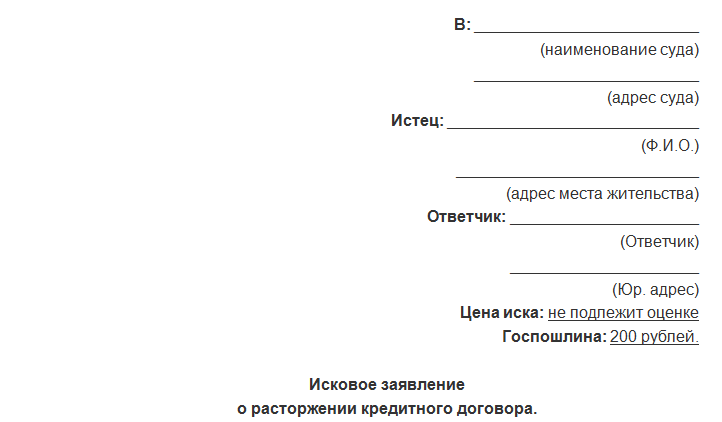 Образец искового заявления о расторжении кредитного договора с банком