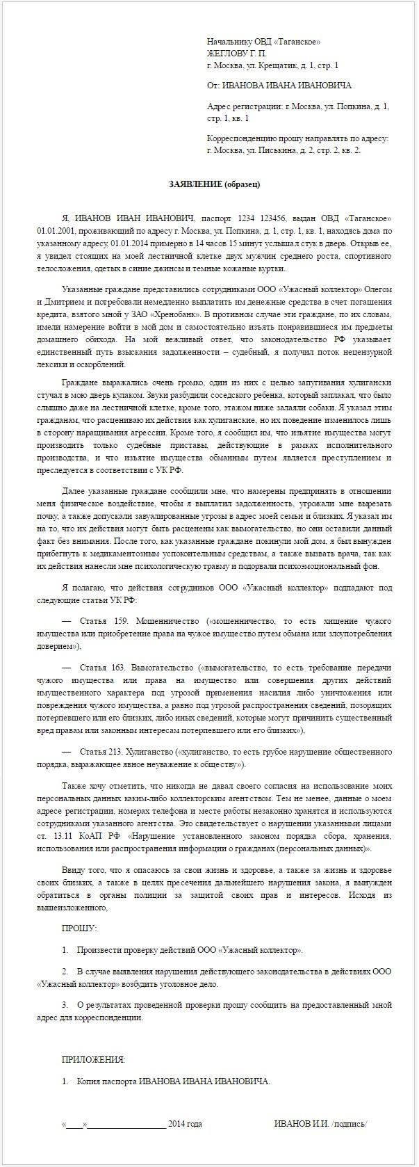 образец заявлениев роспотребнадзор
