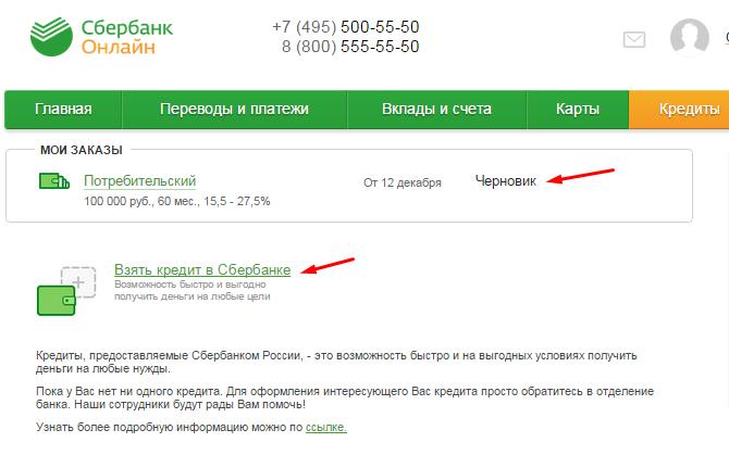 в каком банке дают кредит с 18 лет в казахстане