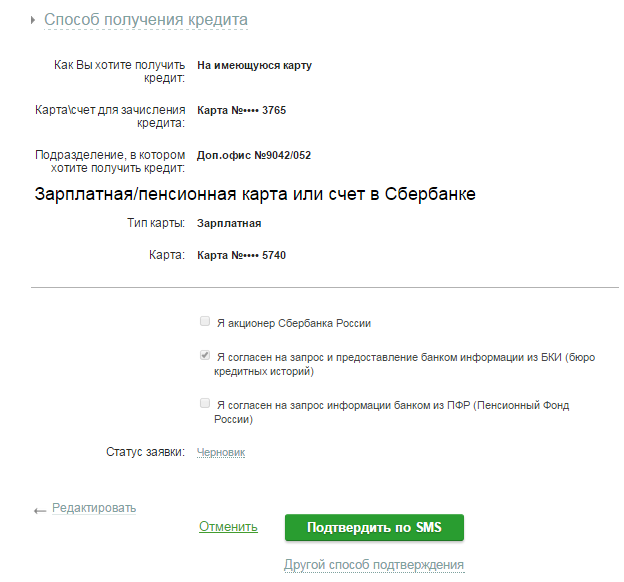 Сбербанк заявка на кредит онлайн тольятти инвестирую во франчайзинг
