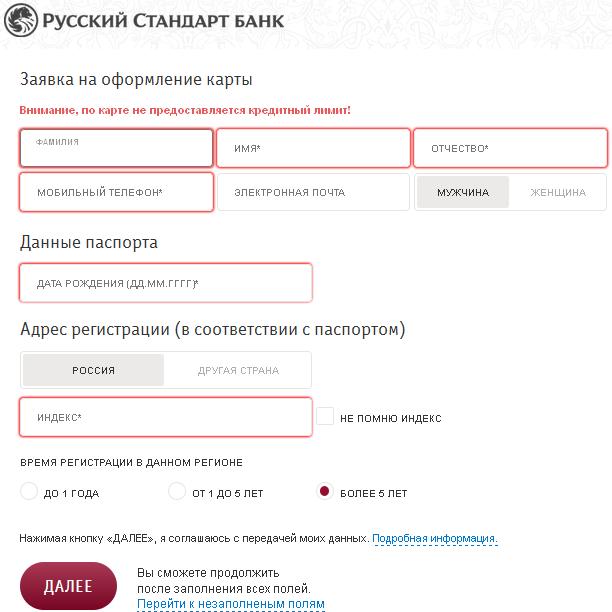 Русский стандарт банк онлайн заявка