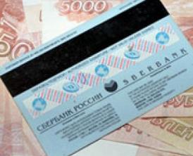 Заявление на зарплатную карту сбербанка бланка — Правовые вопросы и ответы