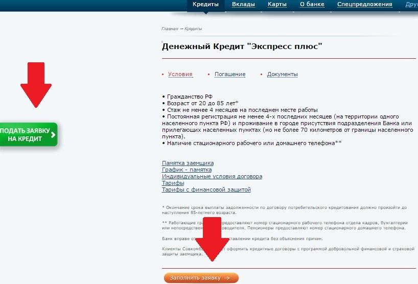 заявка на потребительский кредит в совкомбанке онлайн