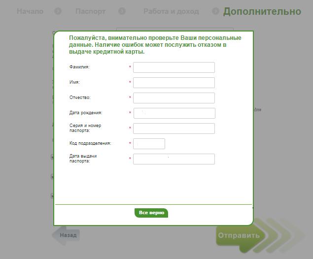 интернет заявка на кредит хоум кредит банк