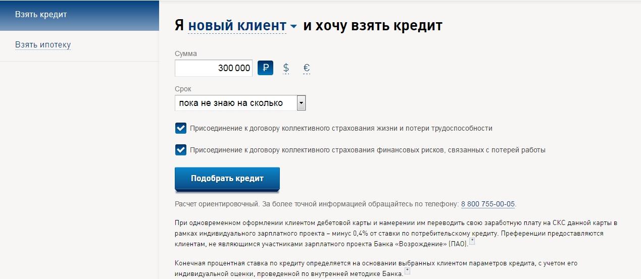 Банк возрождение заявка на потребительский кредит онлайн