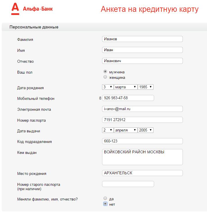 Альфа банк справка по форме банка ипотека чеки для налоговой Академика Бочвара улица