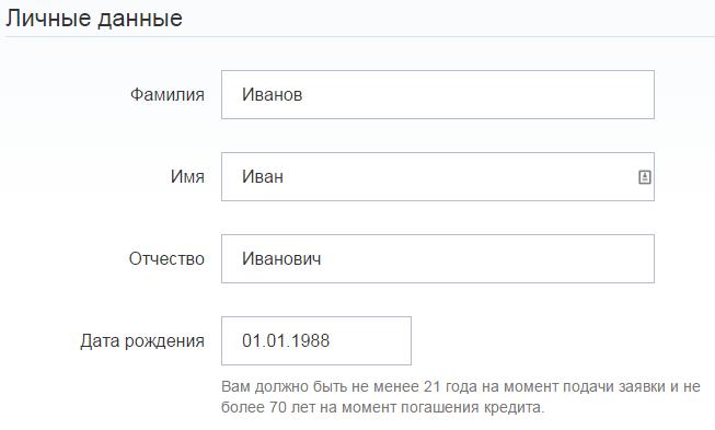 Втб банк онлайн заявки на кредит песня инвестируй