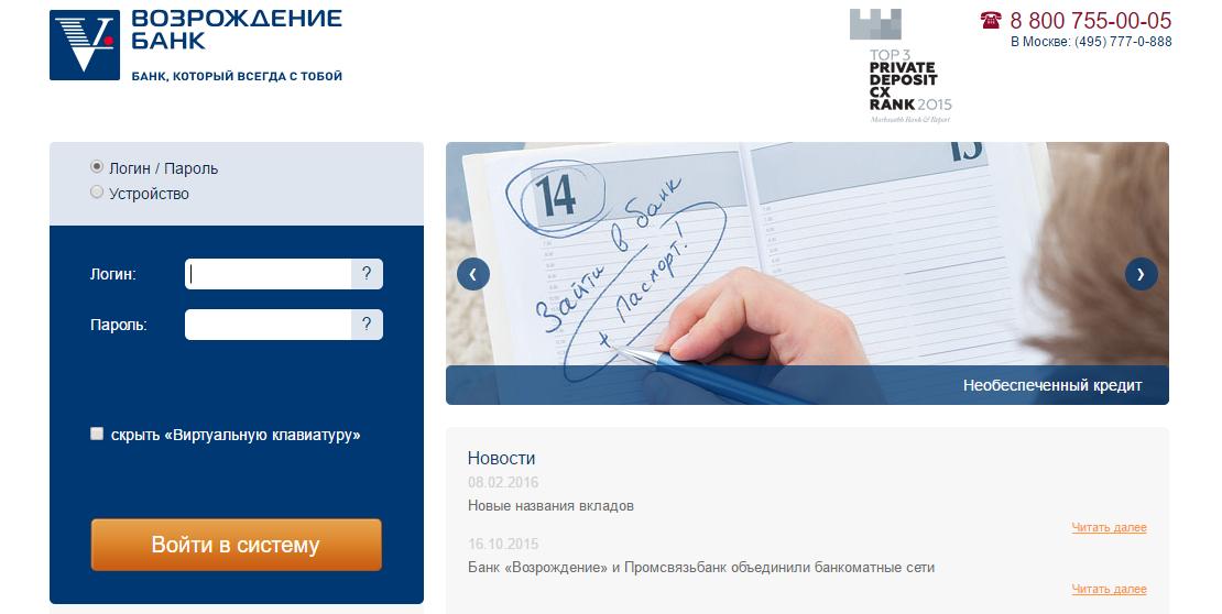 Клиент банк возрождение инструкции