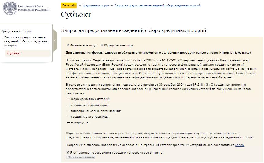 центральный каталог кредитных историй центрального банка россии я хочу кредит какой