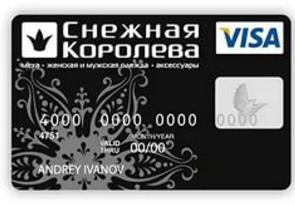 русфинанс банк заказать кредитную карту взять кредит 300000 рублей на 5 лет