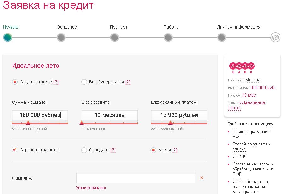 лето банк кредит наличными онлайн оформить кредит онлайн в сбербанке по паспорту с моментальным