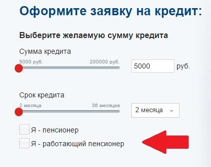 Банки омска потребительский кредит