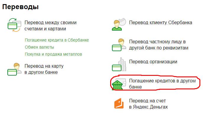 Хоум кредит контакты бесплатный номер челябинск
