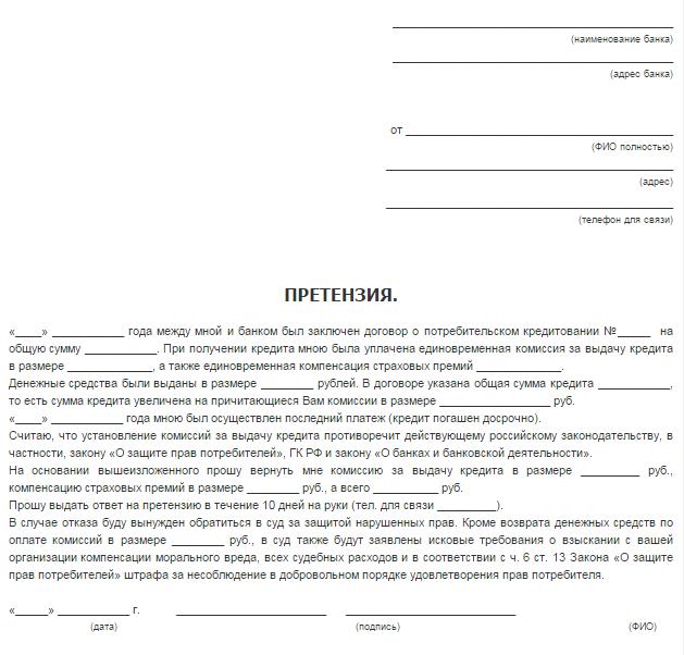 Запрос в центральный банк образец. Как написать жалобу в центробанк россии по кредитам. Действия банка привели к иным последствиям 988