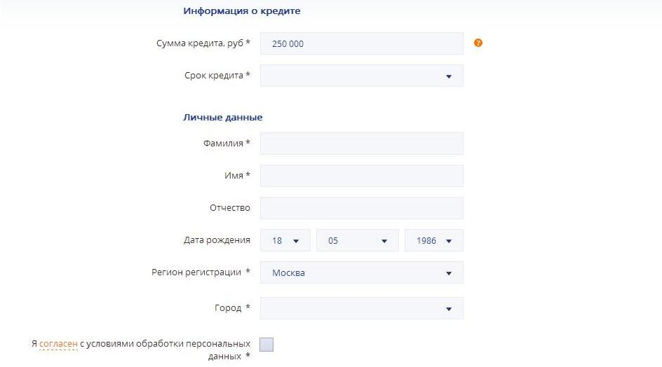 онлайн заявка на кредит наличными в красноярске в промсвязьбанке какую должность занимает на данный момент