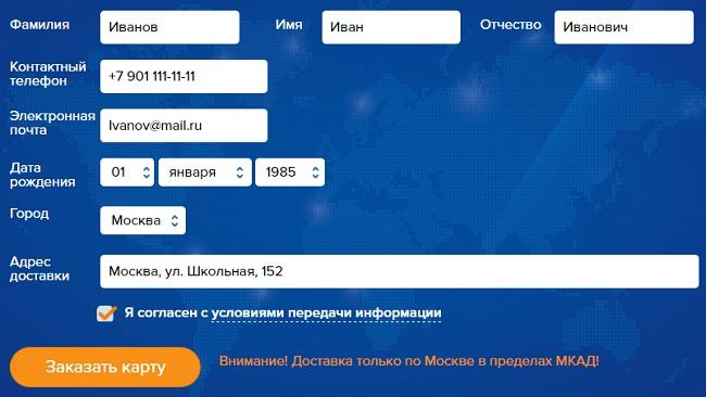 оставить заявку в банки москвы карты деньги два ствола с гоблином смотреть онлайн в хорошем качестве
