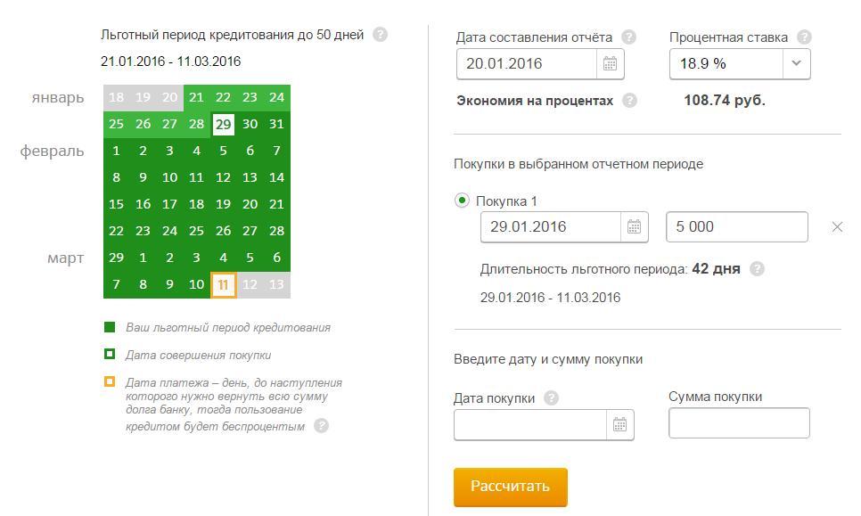 кредит на ремонт квартиры в сбербанке калькулятор онлайн