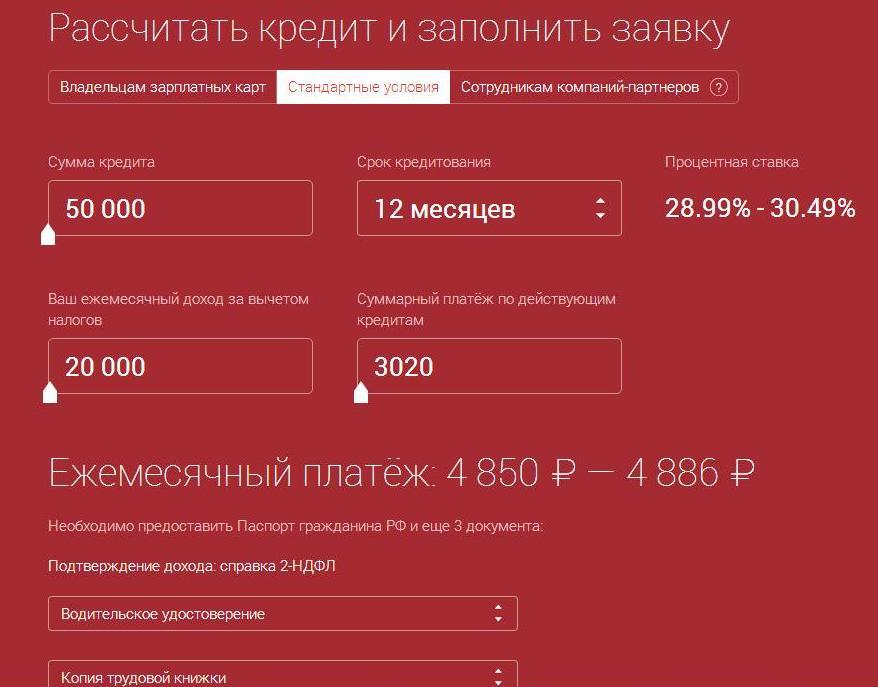 Банк пермь онлайн заявка на кредит наличными получить кредит молодому человеку