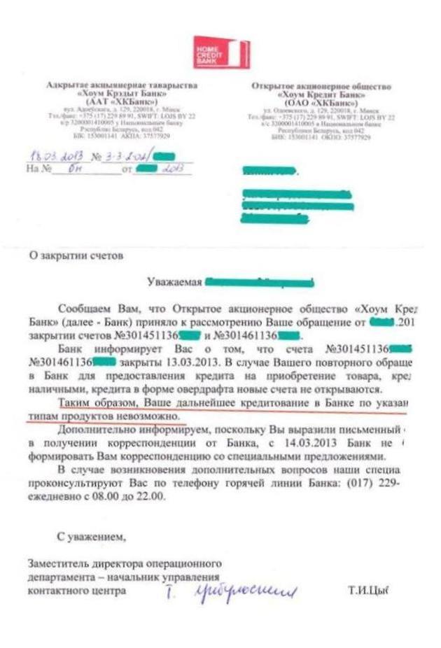 справка по форме банка русский стандарт скачать