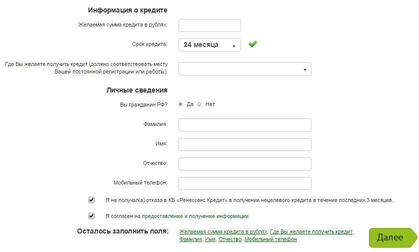 Условия кредитных программ в микрофинансовых организациях Омска