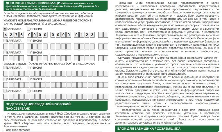 Как заполнить анкету на потребительский кредит в Сбербанк: подробная инструкция