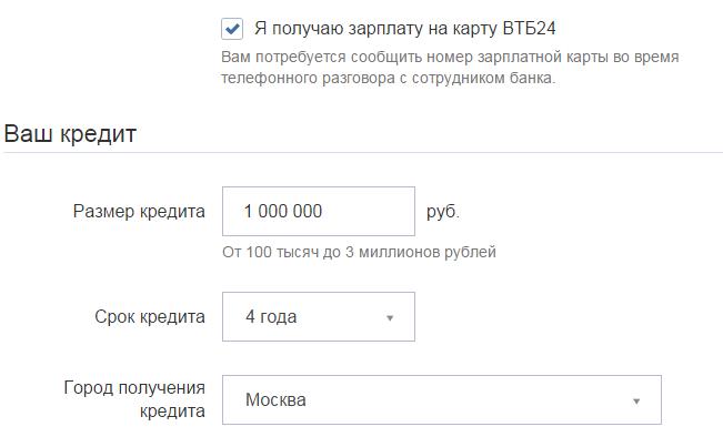 Заполнить заявку на кредит тверь расчет кредита банка москвы онлайн