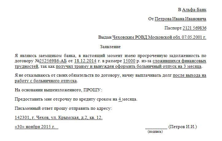 Заявление на исправление описки в решении суда