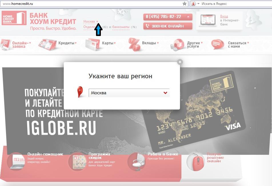 Хоум кредит онлайн банк вход