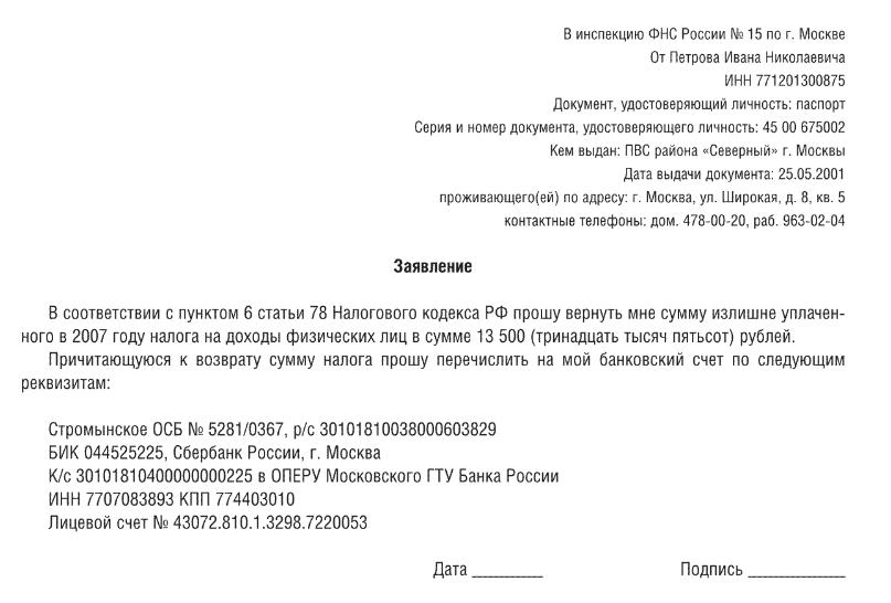 Информационный банк Консультант Плюс (Версия Проф ) Российское