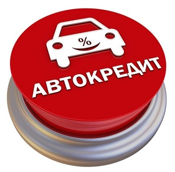 автокредиты под залог автомобиля