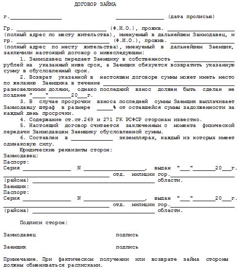 Договор с ооо с управляющей компанией