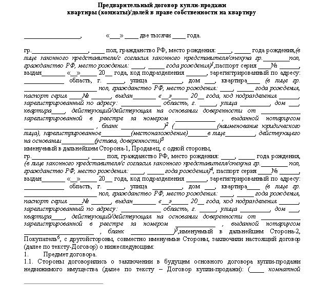 Договор купли-продажи Договоры / Образцы документов
